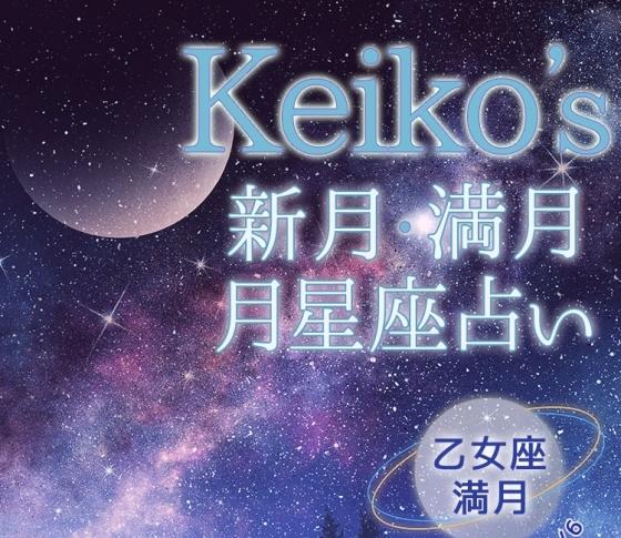 【Keikoの開運引き寄せレッスン】乙女座満月2月20日~3月6日【新月・満月の月星座占い】