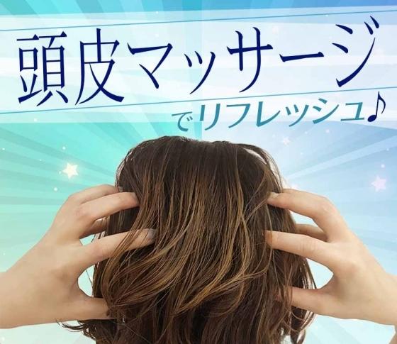 【頭皮マッサージのやり方】オフィスでできる頭皮マッサージでリフレッシュ!