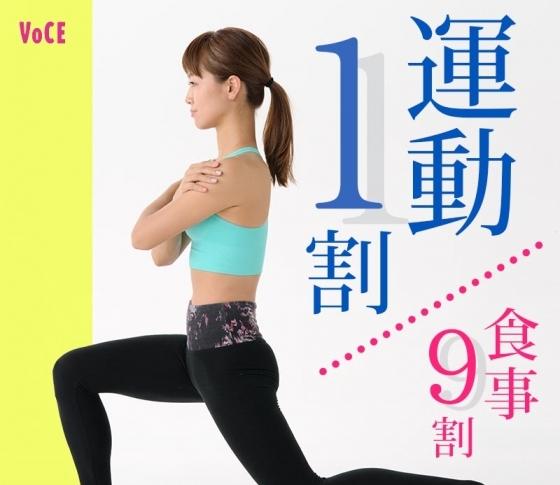 森拓郎発メソッド『運動1割、食事9割の緊急痩せ』【1割の運動はこれだけ!】