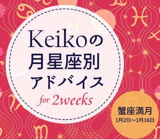 【Keikoの月星座別アドバイス】蟹座満月1月2日~1月16日の引き寄せポイント