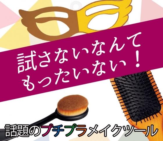 【激売れ!プチプラコスメ・ランキング】おすすめのスポンジ、ブラシをご紹介【¥1200以下】