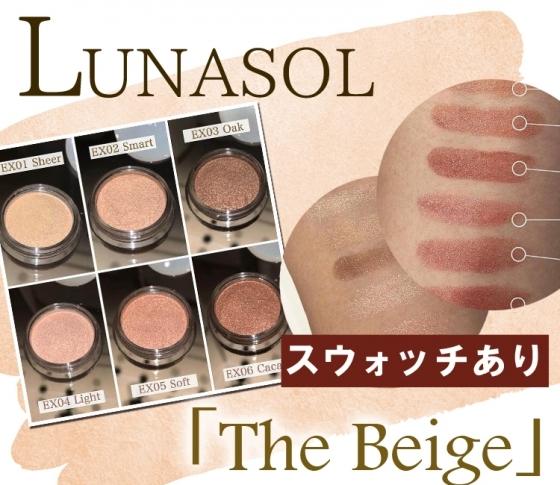 【2019年春新色 LUNASOL】ルナソルだからこそできる! ベージュをテーマにしたコレクション「The Beige」誕生
