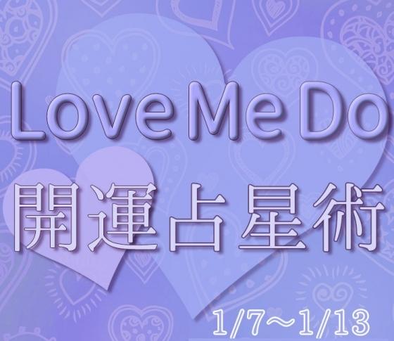 【1/7〜1/13のウィークリー占い☆】超簡単! 今週の12星座別・開運アクション【Love Me Do の開運占星術】
