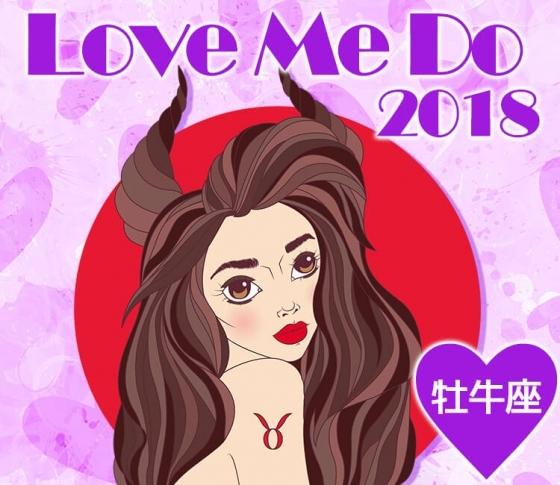【牡牛座】はパートナー運が好調!おねだりSEXが吉を呼ぶ♡2018年LOVE&SEX占いで開運♡