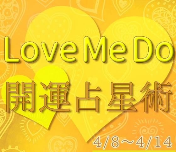 【4/8〜4/14のウィークリー占い☆】超簡単! 今週の12星座別・開運アクション【Love Me Do の開運占星術】