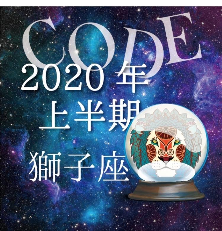 【2020年上半期恋愛運】獅子座は心を穏やかに過ごすとき【イヴルルド遙華プロデュースのイケメン占い師が解説】