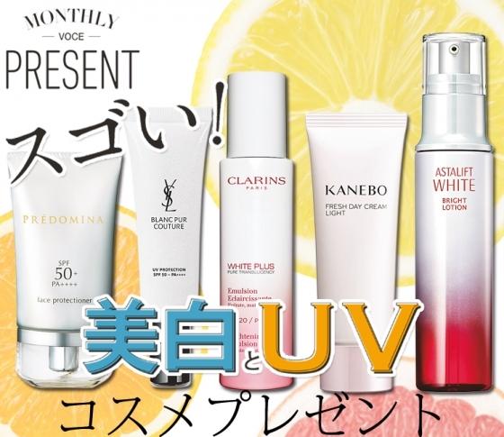 【目指せ透明美肌♡】スゴい! 最新美白&UVコスメプレゼント