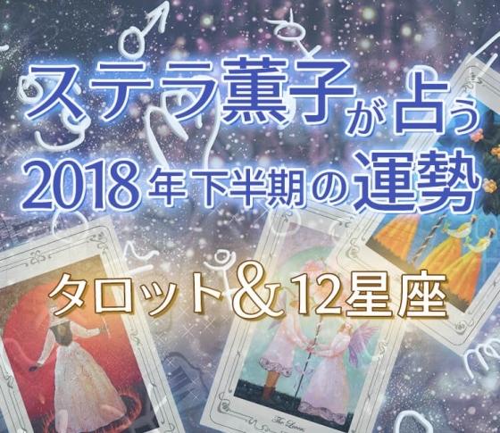 【2018年下半期の運勢】ステラ薫子がタロットと12星座占いで読み解く、開運ポイント