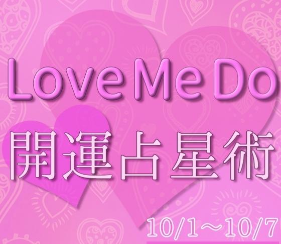 【10/1〜10/7のウィークリー占い☆】超簡単! 今週の12星座別・開運アクション【Love Me Do の開運占星術】