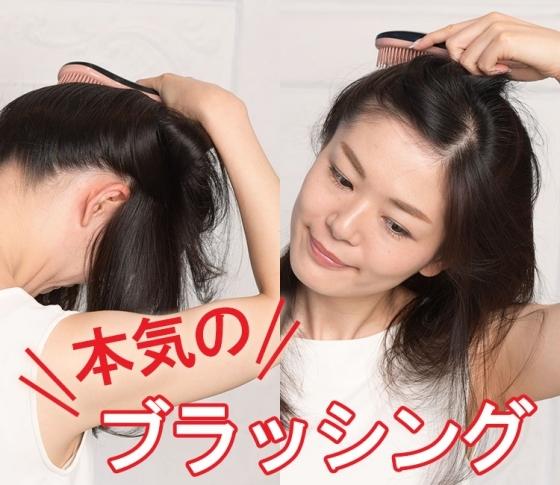 ツヤ髪にも薄毛予防にも効く!冬こそ本気のブラッシング