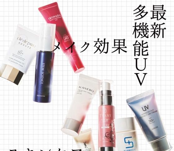 【スキンケア&メイク効果】最新多機能UV一挙15連発