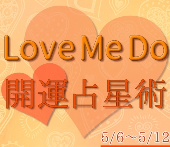 【5/6〜5/12のウィークリー占い☆】超簡単! 今週の12星座別・開運アクション【Love Me Do の開運占星術】
