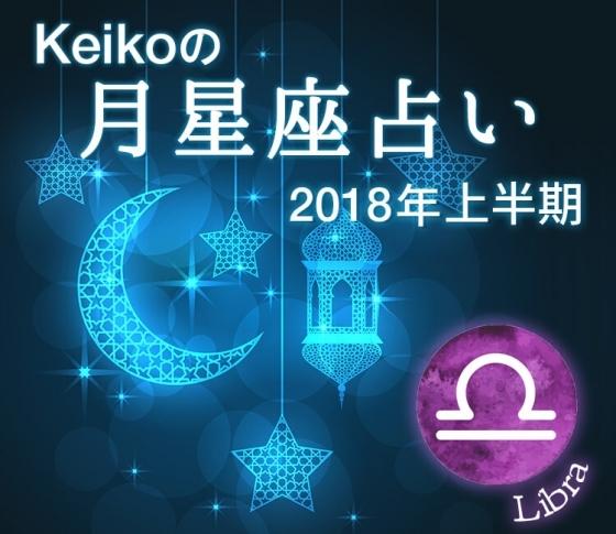 【Keikoの月星座占い2018】天秤座は転職のチャンスです!恋愛もゴールを迎えるかも……!