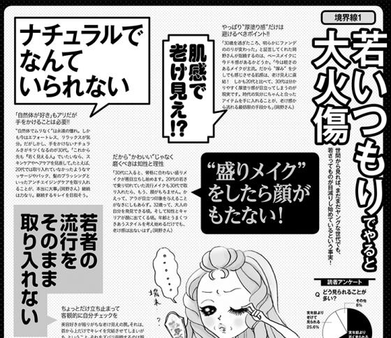 """【老け見え①】老け見えする""""若いつもり""""のヘアメイク"""