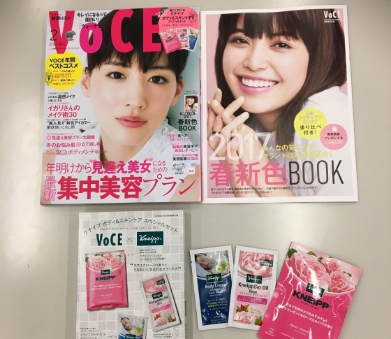 【本日発売!VOCE2月号】年間ベスコスあり!春新色BOOKあり!豪華付録あり!