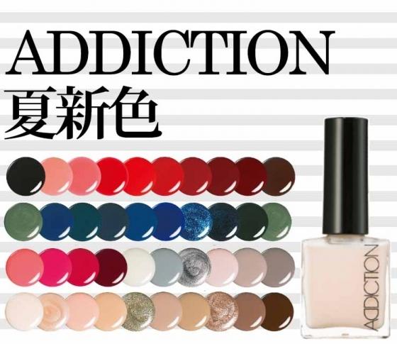【本日発売】スキンケア発想で生まれた夏カラー!ADDICTION新色はもうチェックした?