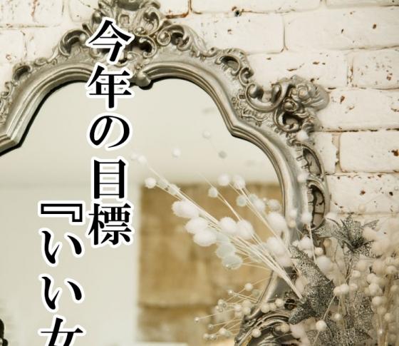 【今年の目標「いい女になる!」】いい女のいい女論【林田岬優、ゆうこす、高橋愛】