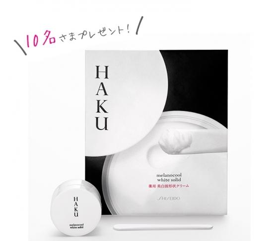 新感覚美白ケア♥HAKU メラノクール ホワイトソリッド(トライアル)10名様プレゼント
