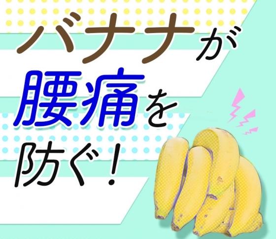 【腰痛に効果あり!?】身近なバナナが腰痛を防ぐ!