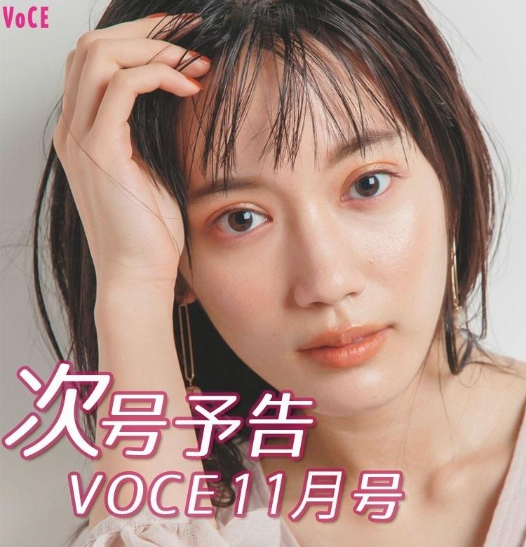 【次号予告】10/21発売、VOCE12月号「とっておき冬コスメで華やぎ顔」