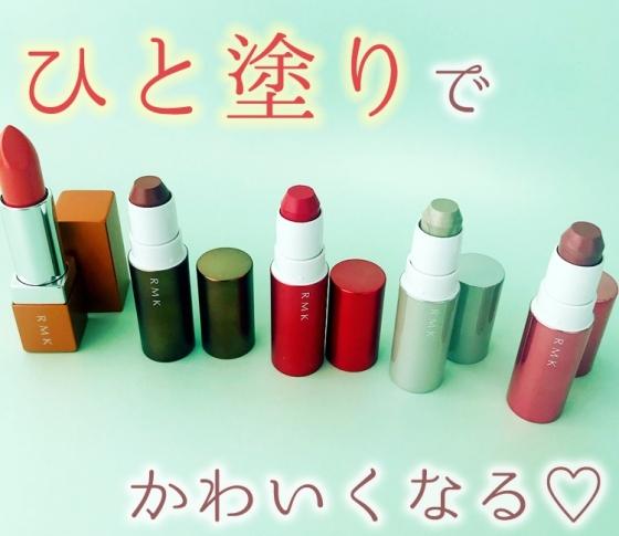 【2018夏新色 RMK】ひと塗りで可愛くなれちゃうアイテムが勢ぞろい♡