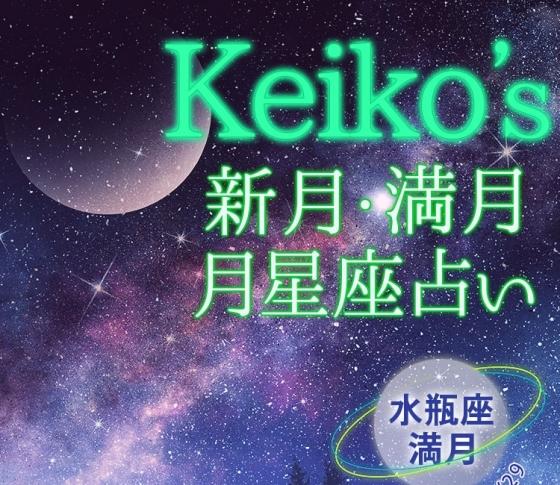 【Keikoの開運引き寄せレッスン】水瓶座満月8月15日~8月29日【新月・満月の月星座占い】