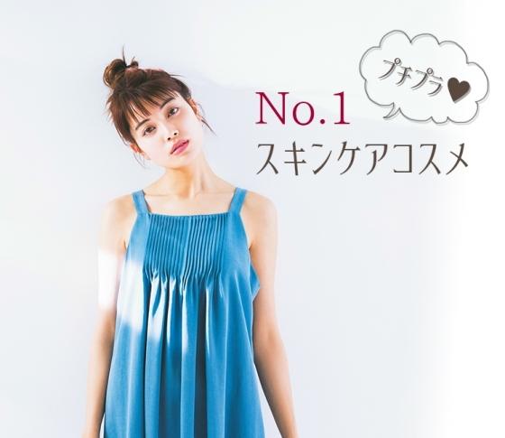 信頼と実績のNo.1!プチプラ★コスメHITS3