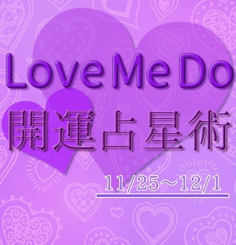 【11/25〜12/1のウィークリー占い☆】超簡単! 今週の12星座別・開運アクション【Love Me Do の開運占星術】