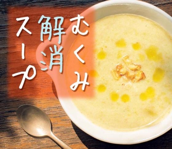 """""""巡らせる""""食べ物でカラダを変える!【むくみ解消スープレシピ】"""