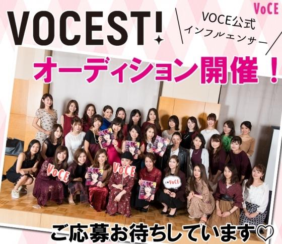 【本誌創刊20周年記念】VOCE公式インフルエンサー「VOCEST!」オーディション開催!!!!