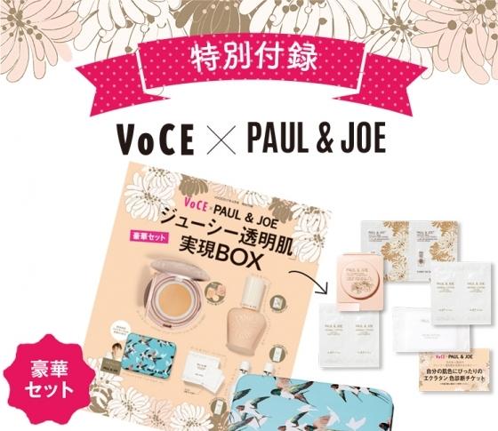 【豪華付録】ポール & ジョーの7種10点のサンプル全公開【VOCE4月号】