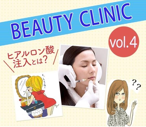 【美容医療の基本】ヒアルロン酸注入とは?いいクリニックの選び方は?