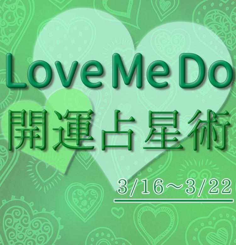 【3/16〜3/22のウィークリー占い☆】超簡単! 今週の12星座別・開運アクション【Love Me Do の開運占星術】