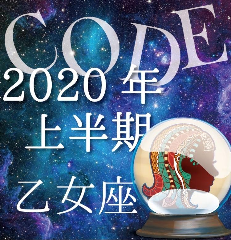 【2020年上半期恋愛運】乙女座はとにかく楽しんだもん勝ち!【イヴルルド遙華プロデュースのイケメン占い師が解説】