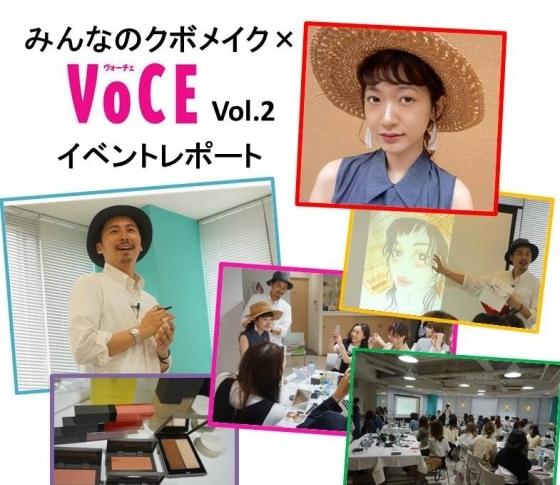 久保雄司さんの人気イベント「みんなのクボメイク×VOCE vol.2」 をレポート!