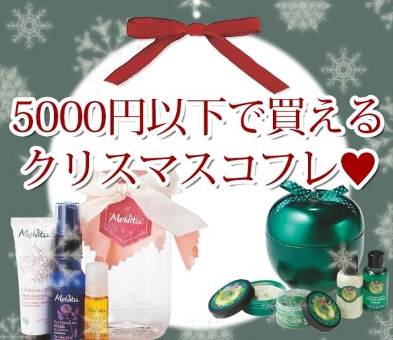 5000円以下で買える!お得すぎるクリスマスコフレ5選