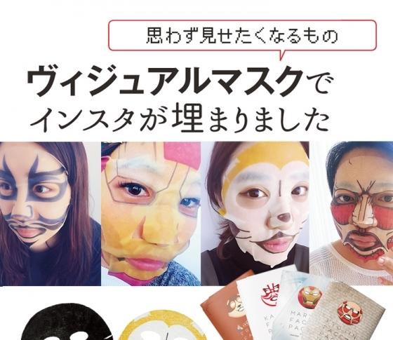 今年みんながハマった! ビジュアルシートマスクをおさらい