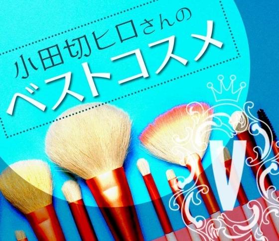 大人気ヘアメイクアップアーティスト!【小田切ヒロ】が信頼を置くベストコスメ!