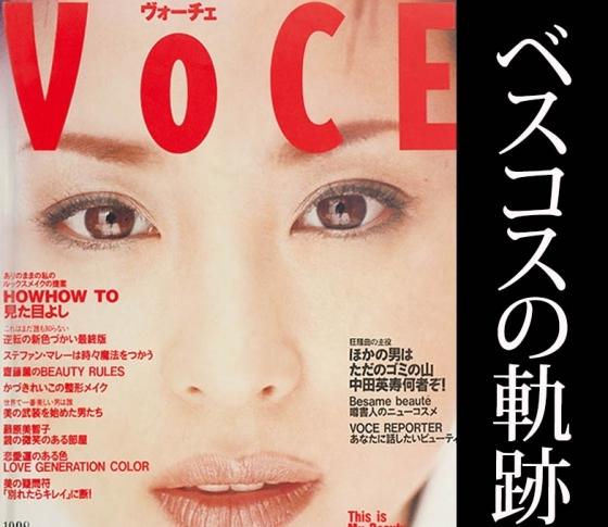 【創刊号は松田聖子が表紙!!】懐かしい!!'98~'04第一次美白ブームにコンサバモテメイク、盛りマスカラブーム