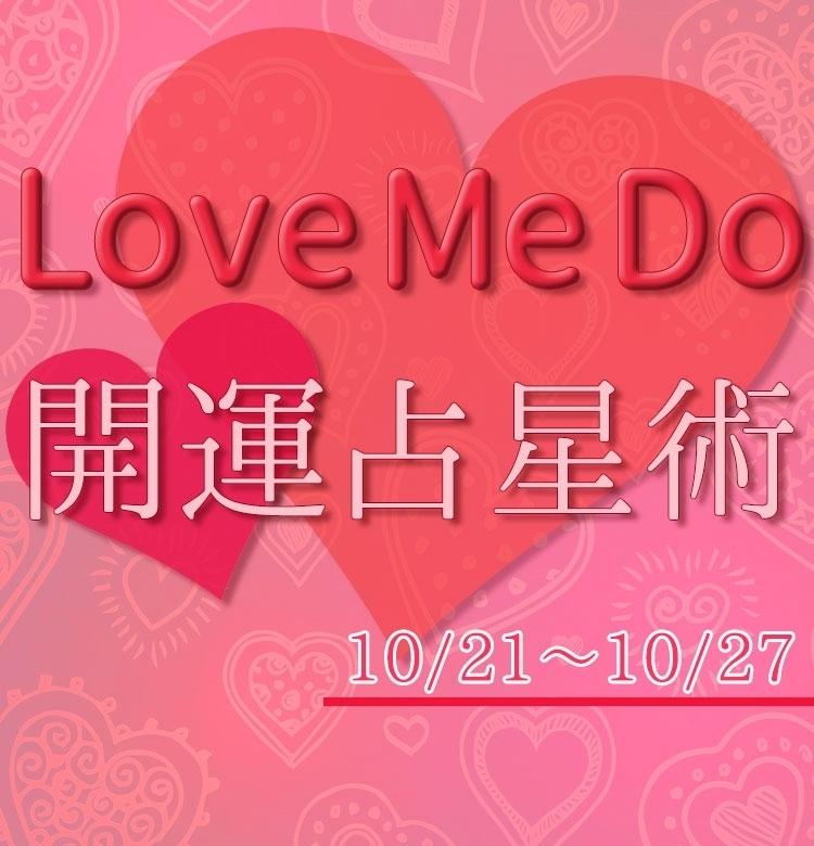 【10/21〜10/27のウィークリー占い☆】超簡単! 今週の12星座別・開運アクション【Love Me Do の開運占星術】