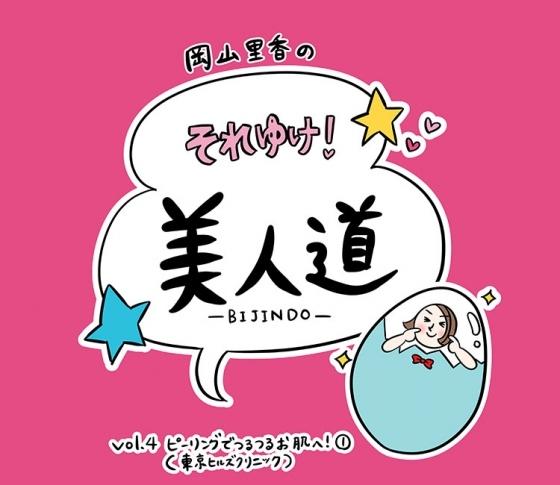 【漫画】『岡山里香のそれゆけ! 美人道』 vol.04 〜ピーリングでつるつるお肌へ!(東京ヒルズクリニック)〜