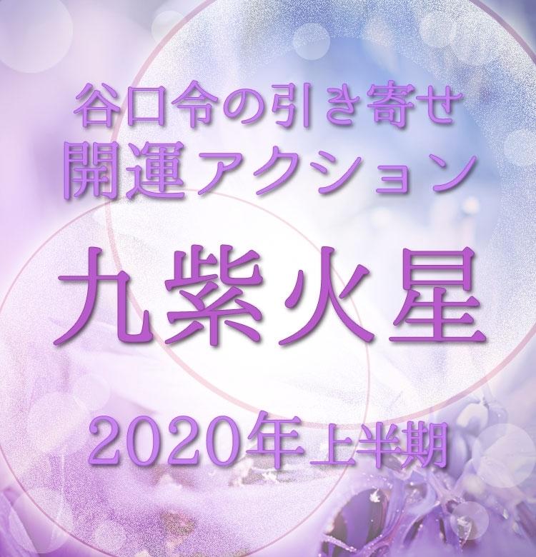 """【2020上半期占い・風水】九紫火星は楽しむことで開運。ただし""""暗剣殺""""に気をつけて!【谷口令の引き寄せ開運アクションアドバイス】"""