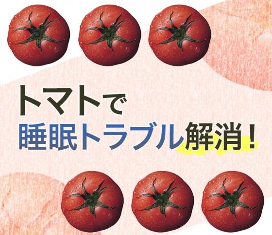 寝付けない、寝起きが悪い……【睡眠トラブル】トマトのメラトニンが快眠をサポート!