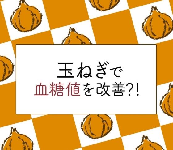 【血糖値を改善?】美味しい玉ねぎは生で食べるのがオススメ!