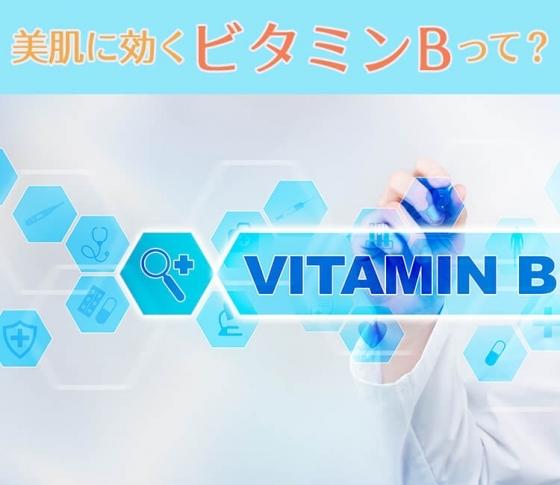 【貴子先生が教えます】ビタミンB群の効果、教えて!美肌に効くビタミンBって?