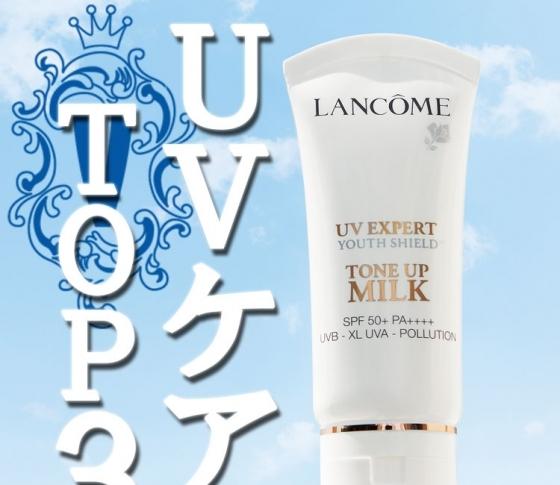 【ベスコス2018・最先端UVの決定版】UVケア部門TOP3【ランコム・SK-Ⅱ・資生堂】