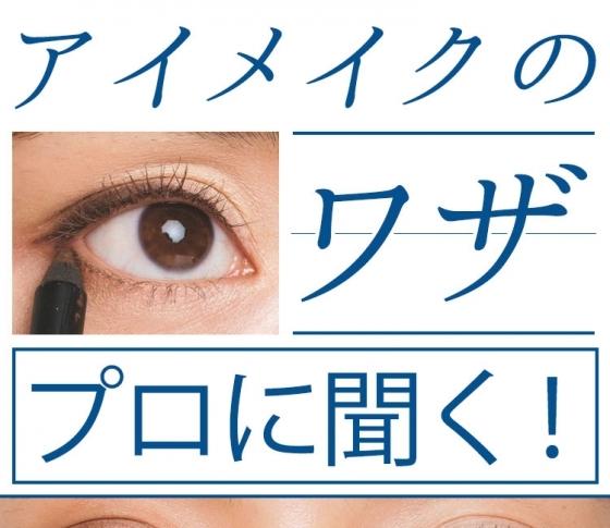 【アイメイクに関するお悩みをもっと解決!】長井かおりの目ワザ5連発!