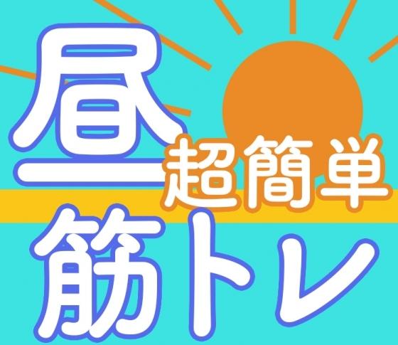 簡単にできる!【肩こり】&【腰痛】解消トレーニング〜ながら筋トレ:オフィス編〜