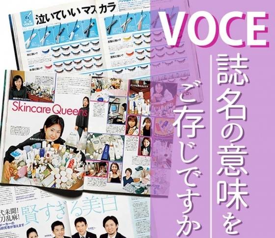 「VOCE」の誌名の意味をご存じですか?20周年で明かされるVOCEのすべて。
