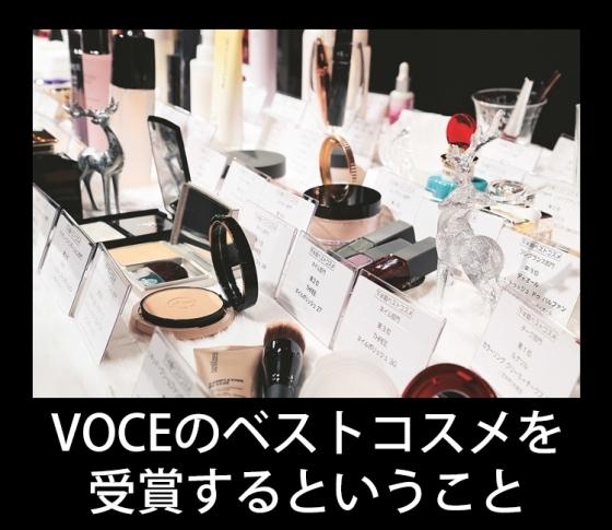 化粧品メーカーが本気で語る!「VOCEのベストコスメを受賞するということ」